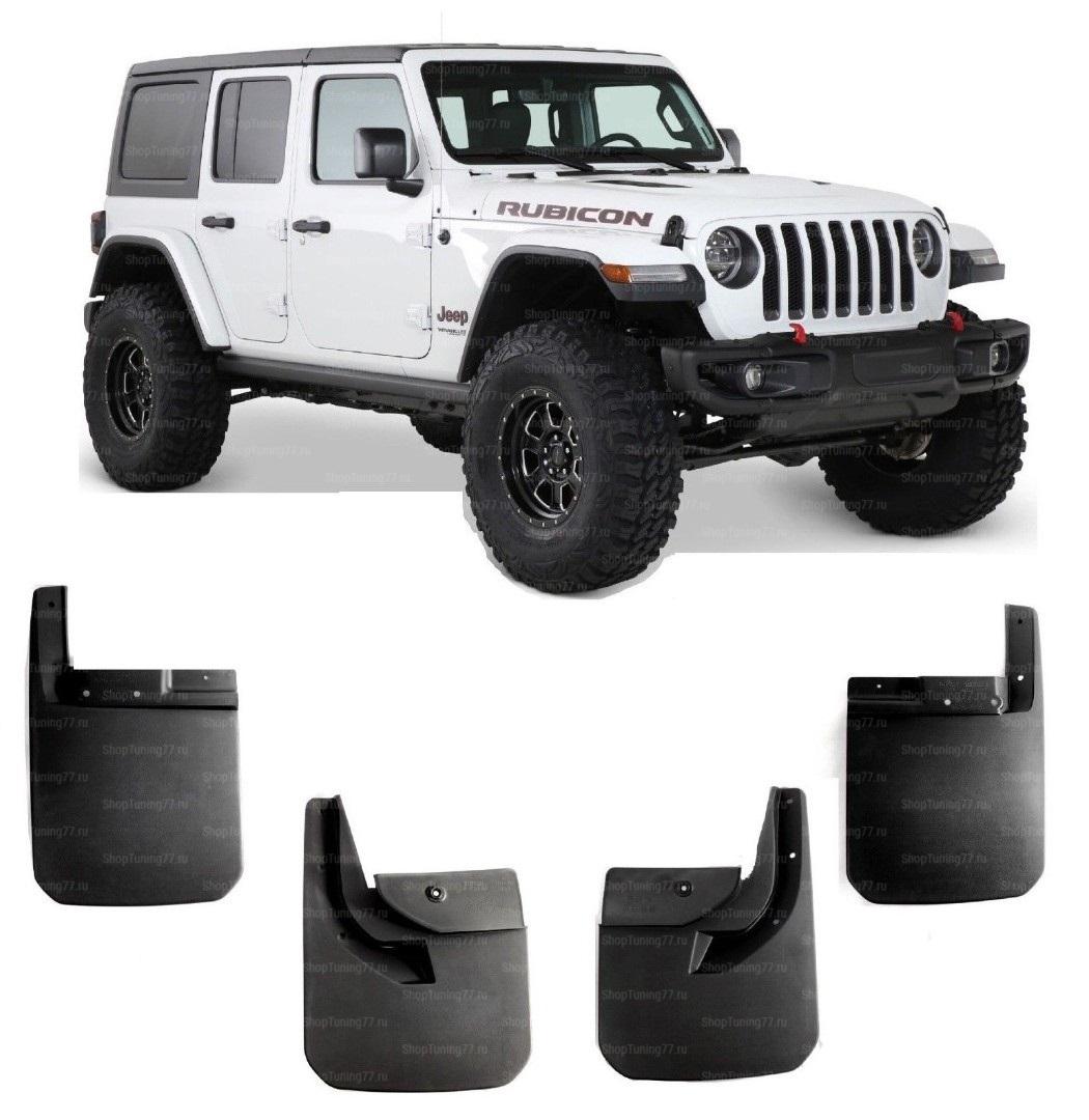 Брызговики Jeep Wrangler